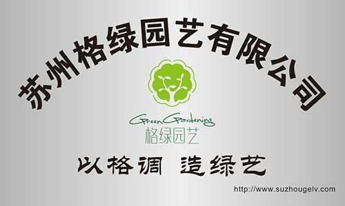 苏州花卉租赁公司